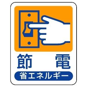 節電マ~1.JPG